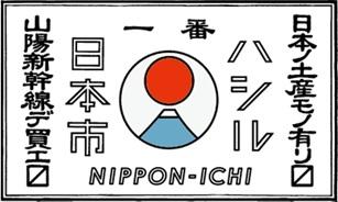 hashirunipponichi-rogo_001