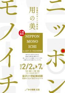 nippon mono ichi