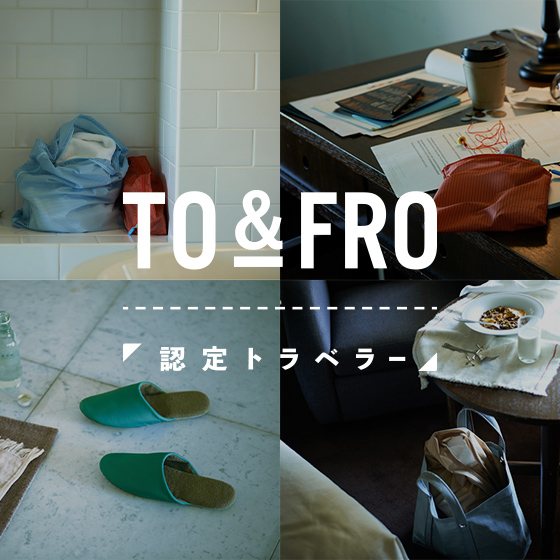 TO&FRO 認定トラベラー